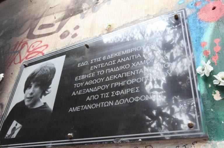 Αποπνικτική η ατμόσφαιρα στο Βόλο – Χημικά και προσαγωγές στην πορεία για τον Αλέξη   Newsit.gr