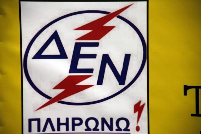 ΔΕΗ: Ρεύμα μέχρι τέλος Ιουνίου – Τεράστιο πρόβλημα ρευστότητας για την επιχείρηση με επιπτώσεις σε όλη την ελληνική οικονομία! | Newsit.gr