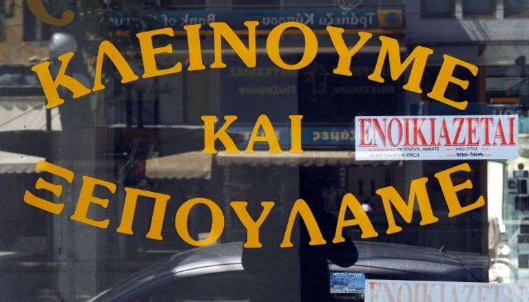 Ο θάνατος του εμποράκου και του υπαλλήλου του – 63.000 επιχειρήσεις στο κόκκινο – 1.000 απολύσεις την ημέρα   Newsit.gr