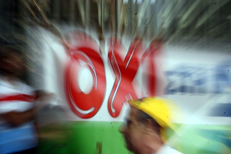 Πάτρα: Συγκέντρωση διαμαρτυρίας των εργαζομένων της Αγροτικής τράπεζας | Newsit.gr