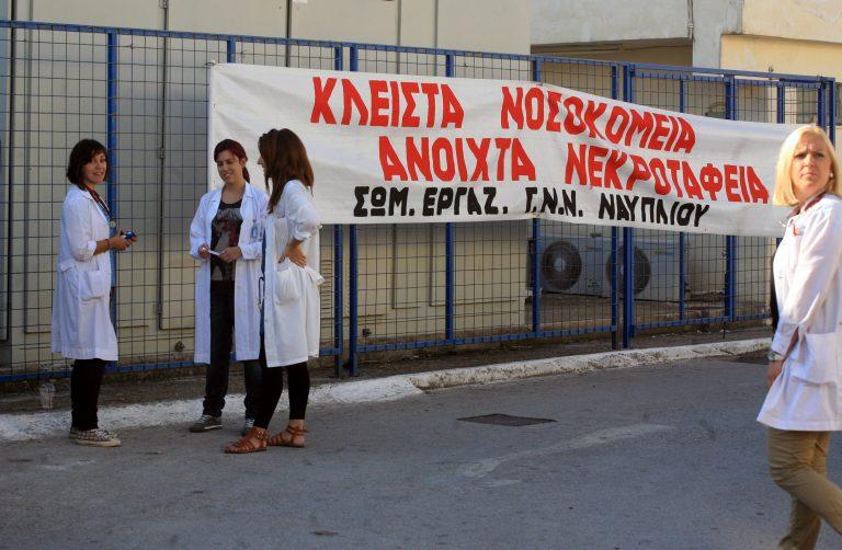 Θεσσαλονίκη: Εργαζόμενοι απέκλεισαν το ψυχιατρικό νοσοκομείο | Newsit.gr