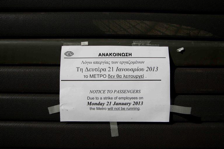 Με επίταξη απειλεί ο Χατζηδάκης τους εργαζόμενους στο ΜΕΤΡΟ – Μιλά για απεργίες – μαϊμού – Εργαζόμενοι:Συκοφαντίες ότι απεργούμε και πληρωνόμαστε | Newsit.gr