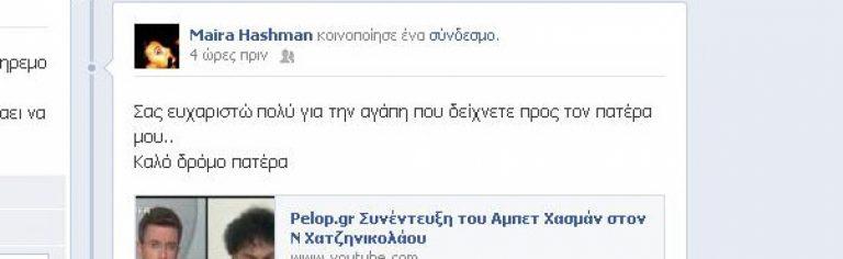 Αχαϊα: »Καλό δρόμο πατέρα» – Συγκίνηση για τον θάνατο του Αμπέτ Χασάν! | Newsit.gr