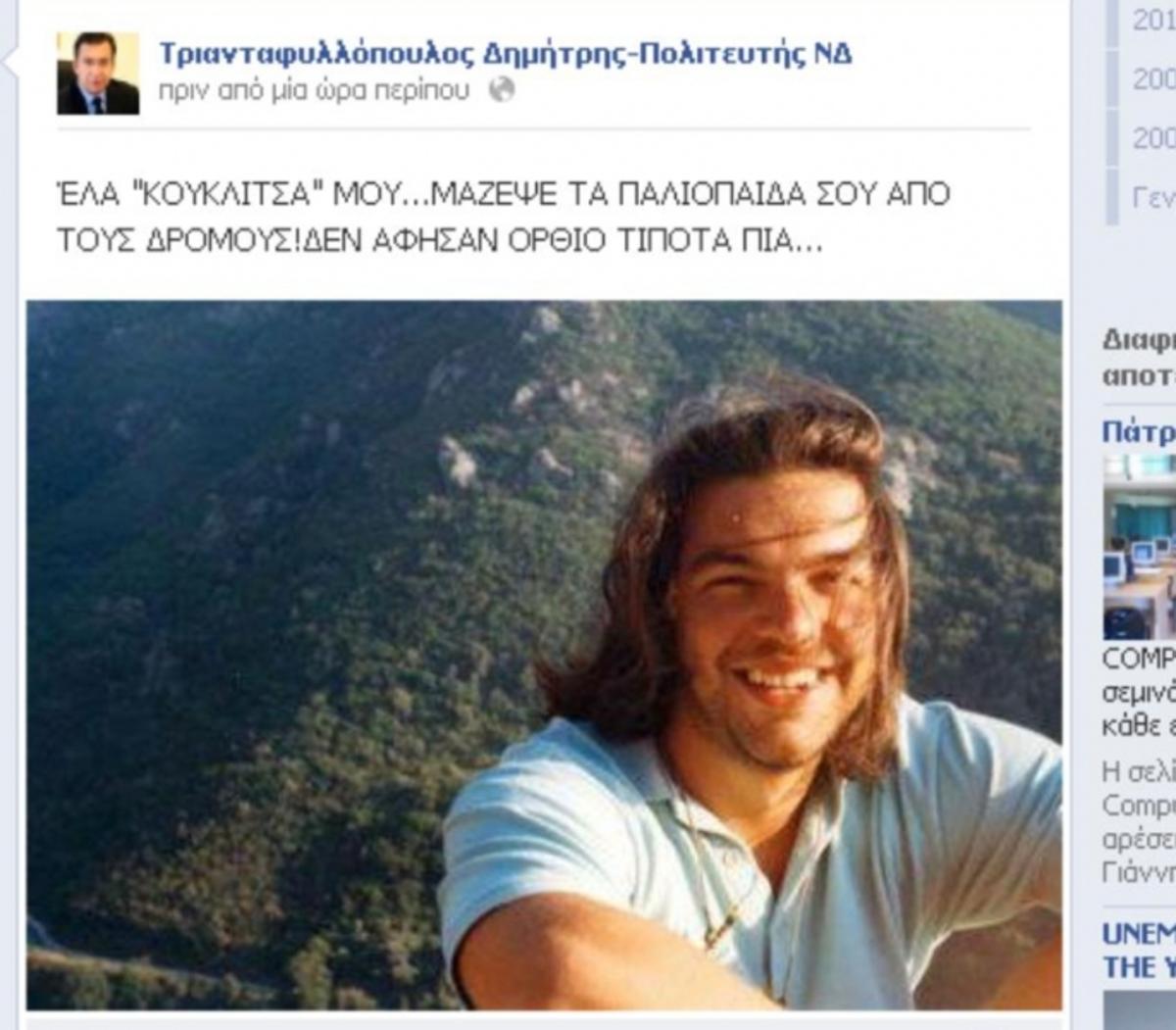 Αχαϊα: Πολιτευτής της ΝΔ προς Τσίπρα – »Έλα κουκλίτσα μου μάζεψε τα παλιόπαιδά σου από τους δρόμους»! | Newsit.gr