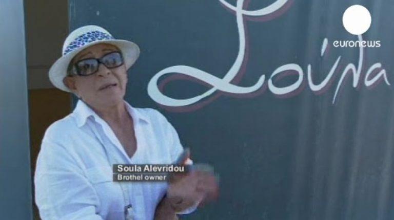 Αχαϊα:Η μαντάμ Σούλα για όλους και για όλα στον Guardian-Βίντεο!   Newsit.gr