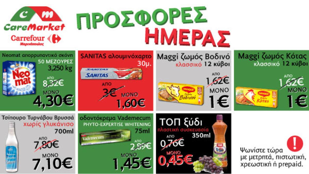 Κάνατε τα ψώνια σας για το τριήμερο; Νεες προσφορές CareMarket.gr: Όλα τα Αναψυκτικά -20%   Newsit.gr