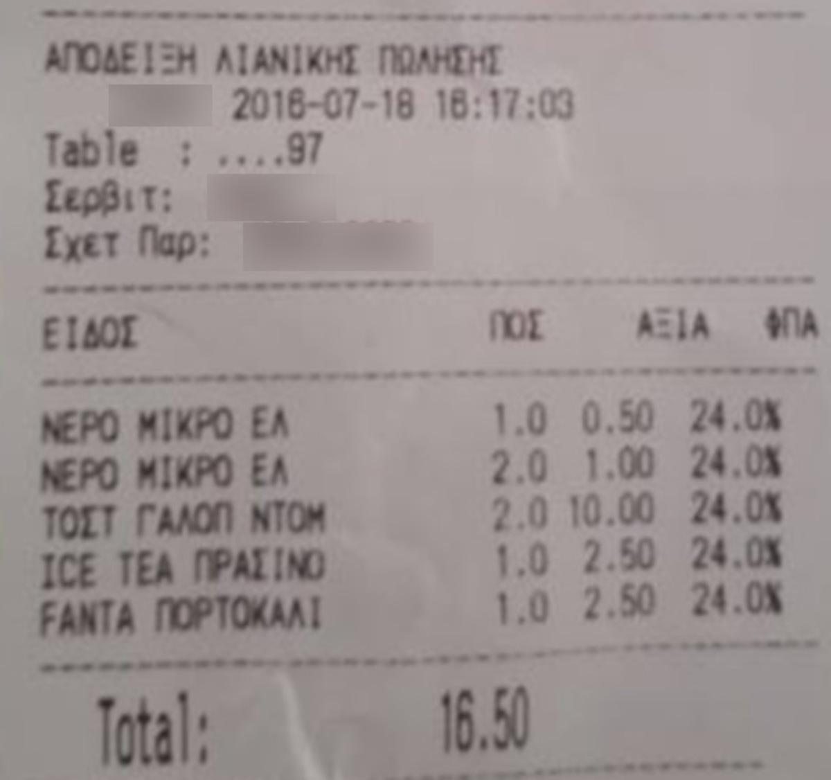 Ζάκυνθος: Η απόδειξη που διχάζει το διαδίκτυο – Η χρέωση έκανε πυρ και μανία τον πελάτη (Φωτό)!
