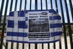 Πότε θα βγεί στον αέρα το σήμα της ΕΡΤ – Η ώρα της κρίσης για τη διοίκηση