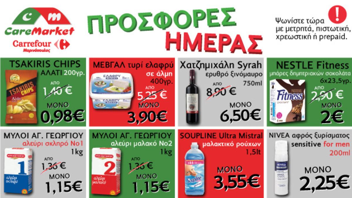 Nέες προσφορές CareMarket.gr: ΦΕΤΑ ΔΟΧΕΙΟ ΜΕΒΓΑΛ μόνο 5,95 το κιλό   Newsit.gr