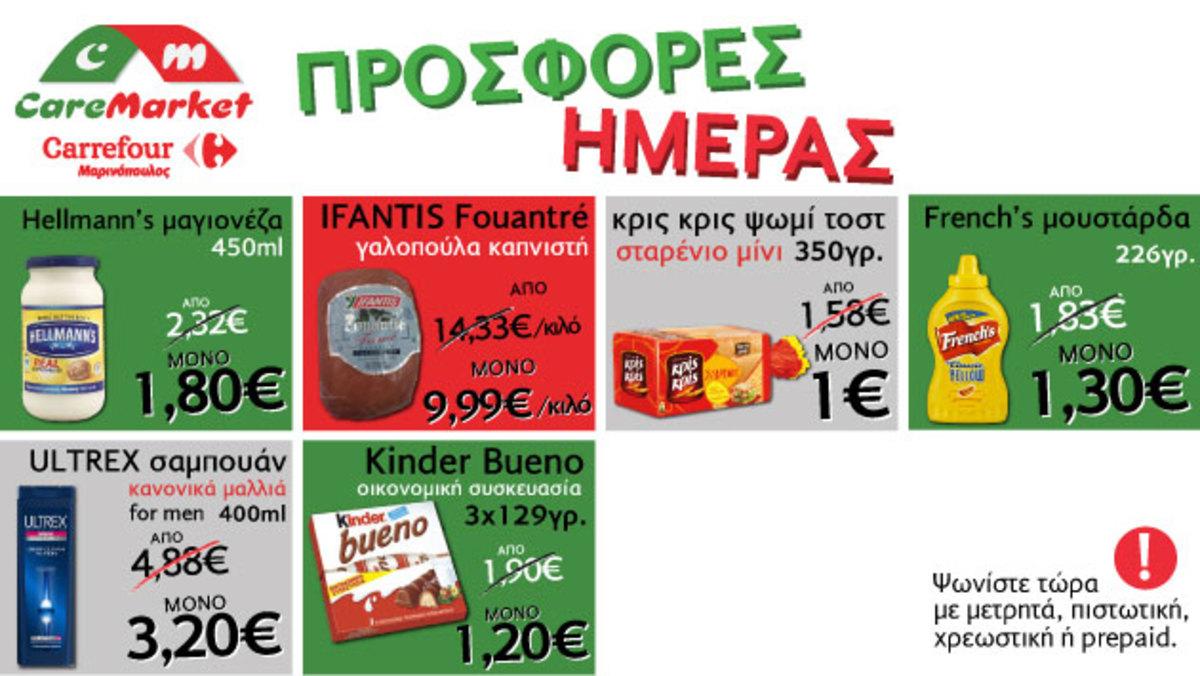 CareMarket.gr: Ατελείωτες προσφορές! ΨΩΜΙ ΤΟΣΤ ΣΙΤΟΥ ΜΙΝΙ ΚΡΙΣ ΚΡΙΣ 350Γ από 1.58€ μόνο 1.00€ | Newsit.gr
