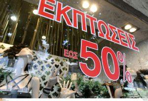 Κρήτη: Όλα για όλα στις εκπτώσεις – Περιμένουν ανάσταση οι ιδιοκτήτες καταστημάτων!