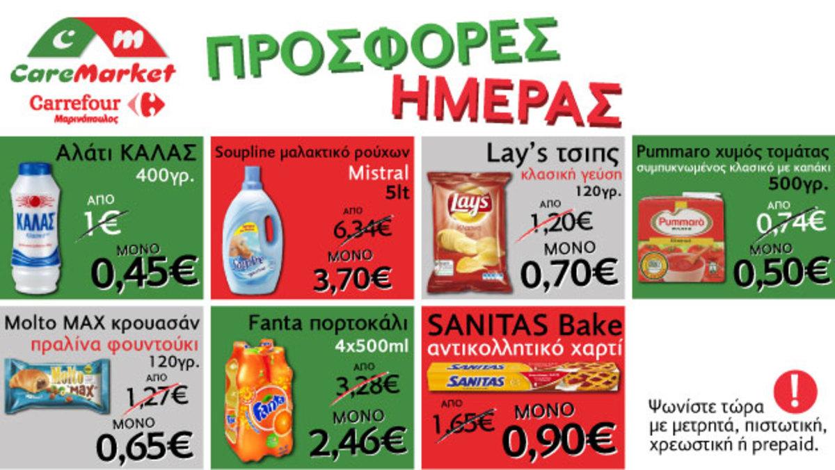CareMarket.gr: Νεα εβδομάδα, νέες προσφορές! ΤΣΙΠΣ ΚΛΑΣΣΙΚΑ LAYS 120Γ από 1.20€ μόνο 0.70€   Newsit.gr