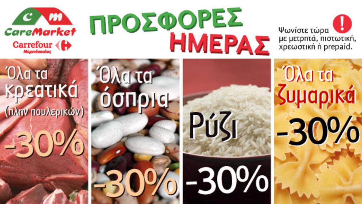 Νέες προσφορές CareMarket.gr: OΛΑ ΤΑ ΖΥΜΑΡΙΚΑ -30% | Newsit.gr
