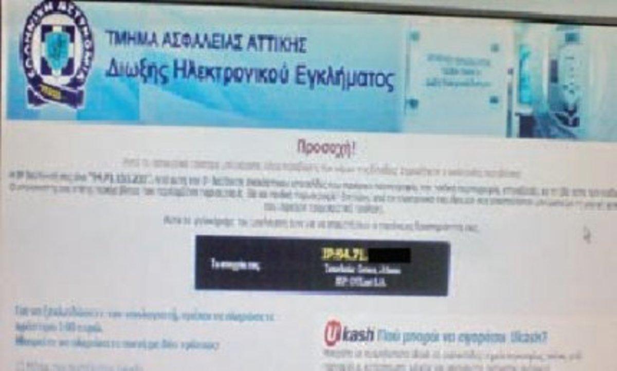 Ηράκλειο: Προσοχή! Μήνυμα-απάτη για πρόστιμο στους επισκέπτες ιστοσελίδων πορνό! | Newsit.gr