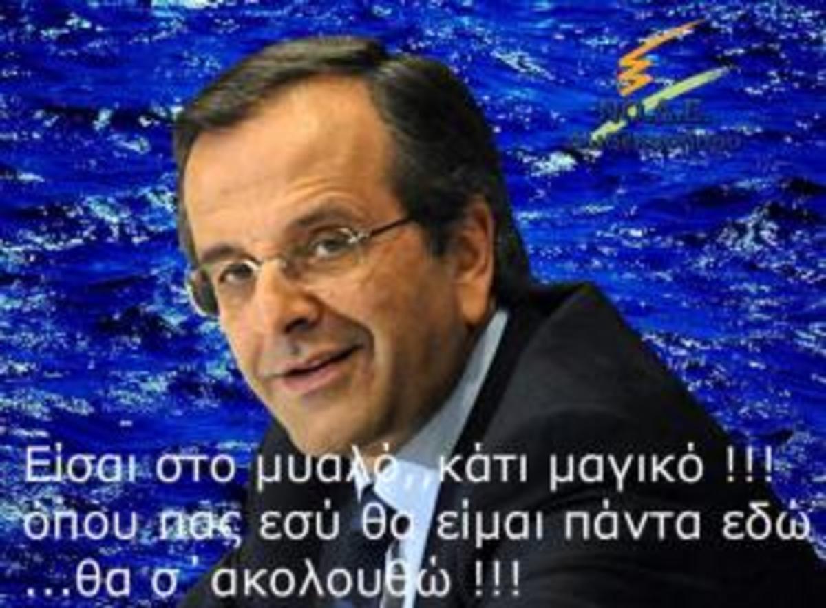 Τρίκαλα:»Κολλημένοι» με τον Αντώνη Σαμαρά-»Είσαι στο μυαλό κάτι μαγικό»… | Newsit.gr
