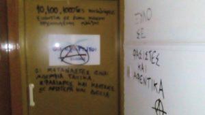 Λάρισα: Συνθήματα στα γραφεία των ΑΝΕΛ – Δείτε την εικόνα που αντίκρισε εκπρόσωπος του κόμματος (Φωτό)!