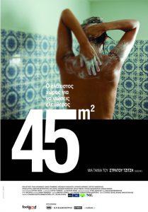 45 ΤΕΤΡΑΓΩΝΙΚΑ