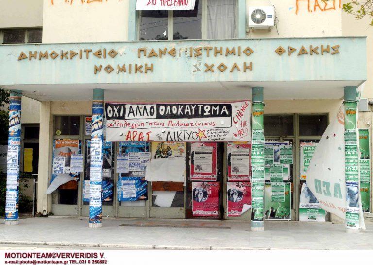 Ρατσιστική επίθεση από Χρυσαυγίτη δόκιμο αστυφύλακα μέσα στο Δημοκρίτειο! | Newsit.gr