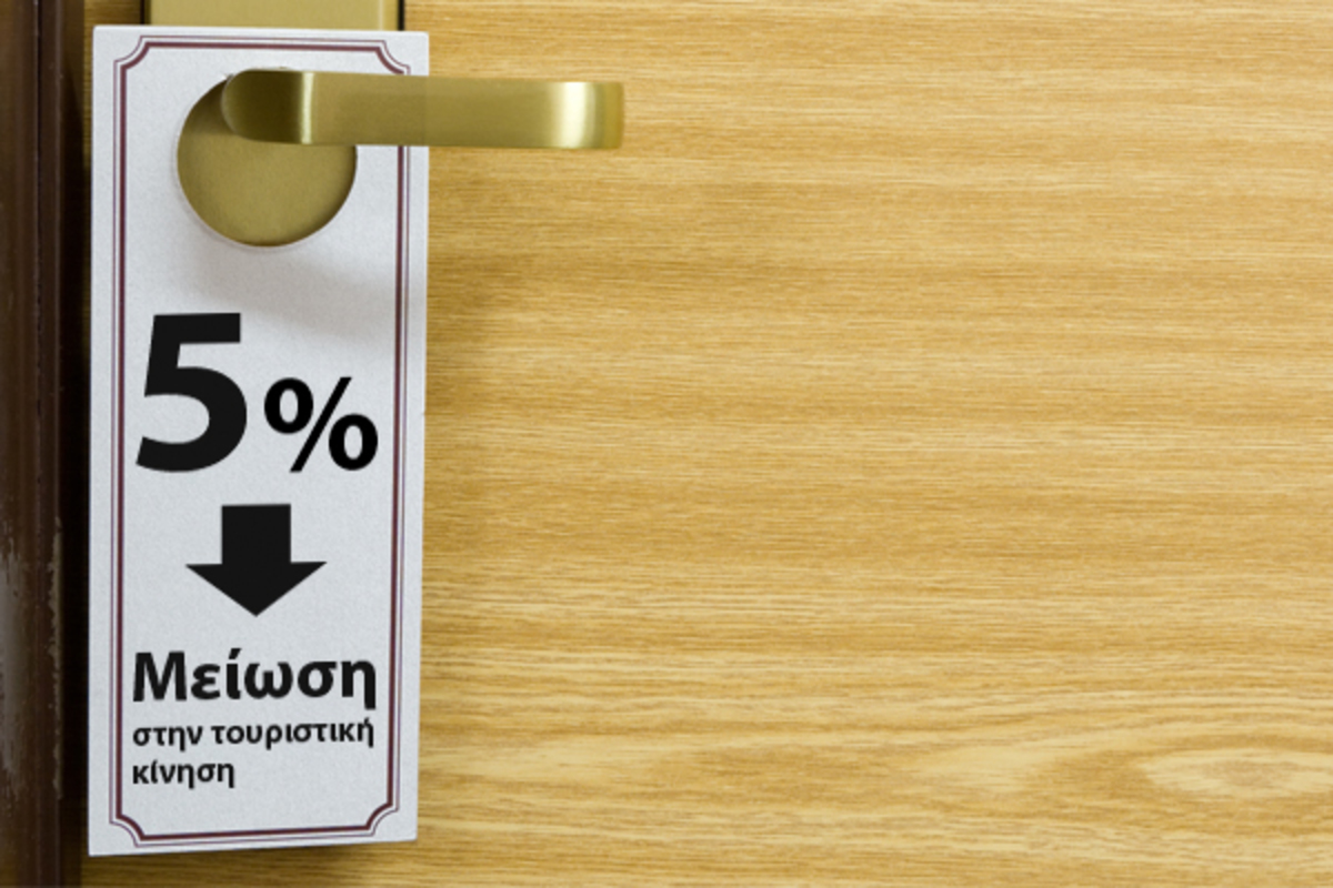 ΘΕΜΑ NEWSIT: Χαμηλή πληρότητα μειωμένη κίνηση για το τριήμερο | Newsit.gr
