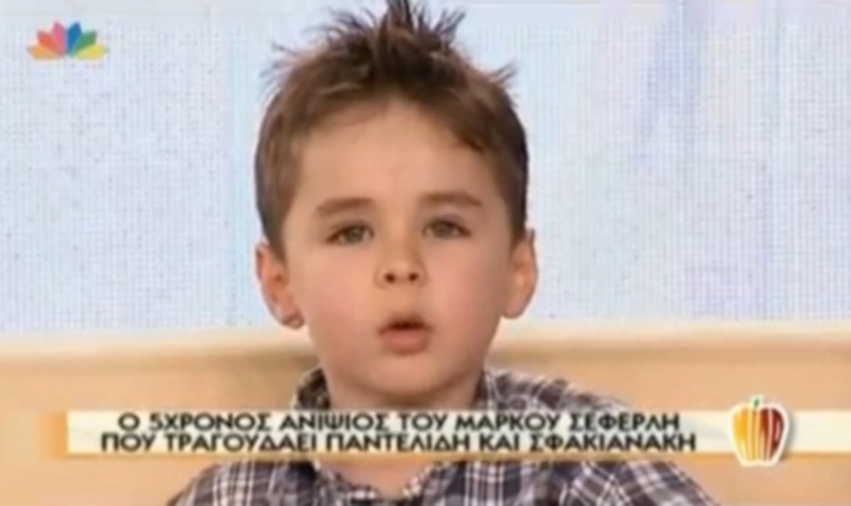 Ο 5χρονος ανιψιός του Μ. Σεφερλή που τραγουδάει Παντελίδη στο Mίλα! | Newsit.gr