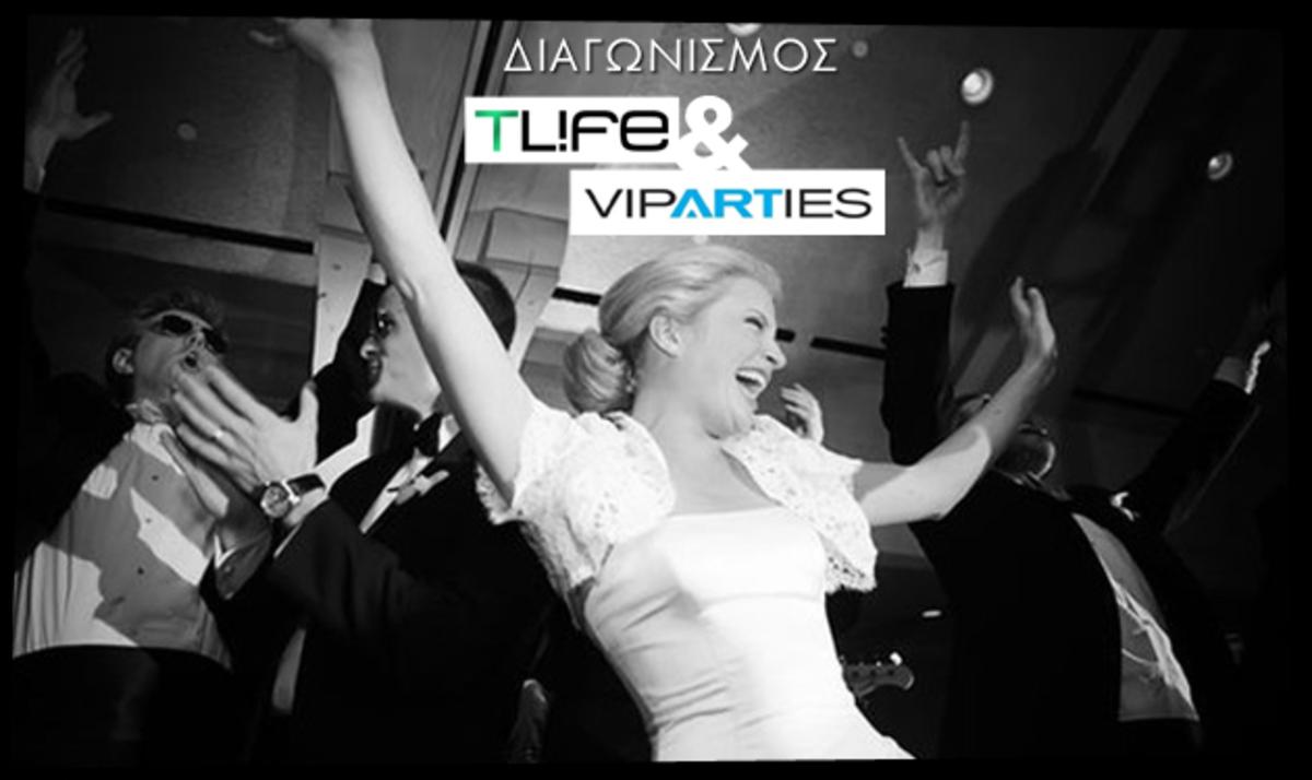 Παντρεύεσαι; Το TLIFE και η ViParties σου κάνουν δώρο το πάρτι του γάμου! | Newsit.gr