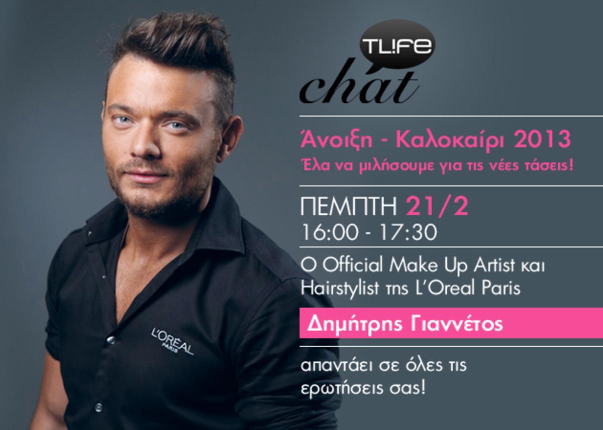 Ο Δ. Γιαννέτος απαντά ζωντανά στις beauty ερωτήσεις σου! Αυτή την Πέμπτη στις 16.00! | Newsit.gr