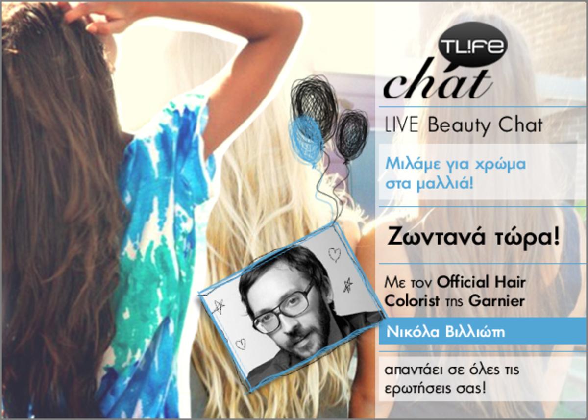 Ζωντανά τώρα το live beauty chat για βαφές μαλλιών από τον Ν. Βιλλιώτη! Στείλε τις ερωτήσεις σου! | Newsit.gr