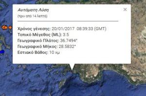 Σεισμός τώρα ταρακούνησε τη Ρόδο – 3,5 Ρίχτερ ανοιχτά του νησιού!