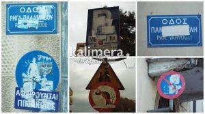 Τρίπολη: Θέμα συζήτησης σε facebook και twitter οι πινακίδες στους δρόμους της πόλης (Φωτό)!