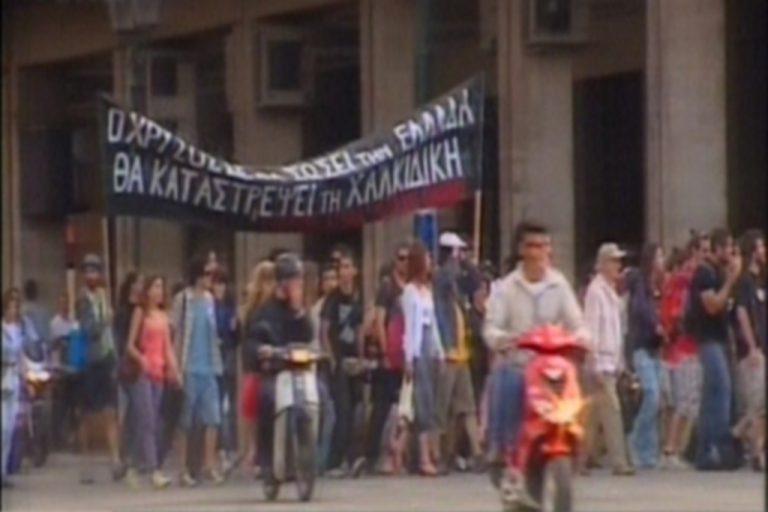 Έφτασαν στην Αθήνα οι Αγανακτισμένοι του Λευκού Πύργου | Newsit.gr