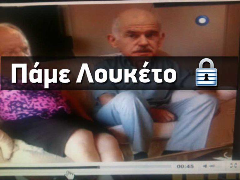 Eξώδικο σε… Λαζόπουλο – Παπανδρέου για τις 159 κάρτες και τα χρέη! | Newsit.gr