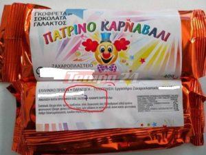 Πατρινό Καρναβάλι: »Θύελλα» για τις ληγμένες σοκολάτες – Η απίθανη απάντηση της εταιρείας για τις εικόνες [pics]
