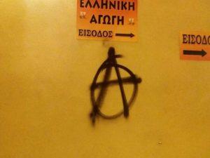Εισβολή αναρχικών στη σχολή αρχαίων ελληνικών του Άδωνι Γεωργιάδη! [pic]