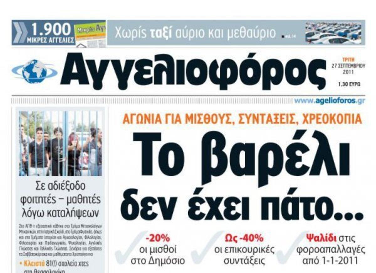 """1.000 ευρώ βοήθημα στους εργαζόμενους σε """"Αγγελιοφόρο"""" και """"Σπορ του Βορρά""""   Newsit.gr"""