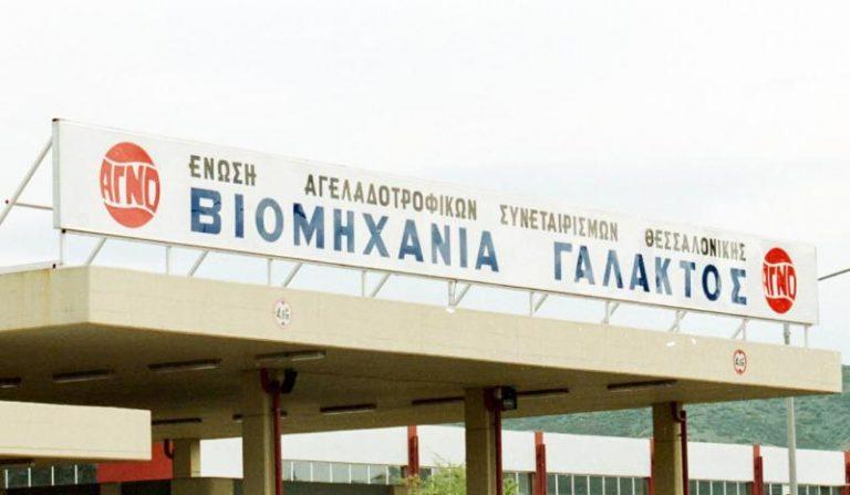 Νέο σοκ στην αγορά – Στα δικαστήρια για πτώχευση και η γαλακτοβιομηχανία ΑΓΝΟ   Newsit.gr