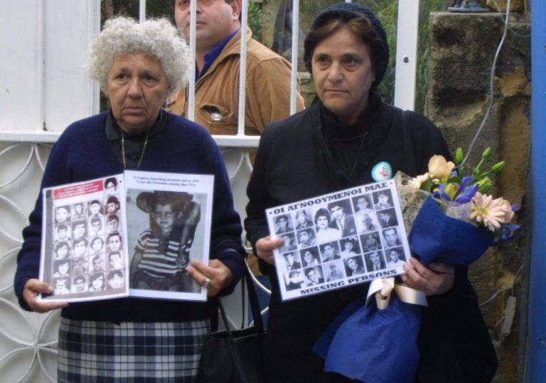 Κύπρος: Σε απόγνωση οι συγγενείς των Αγνοουμένων | Newsit.gr