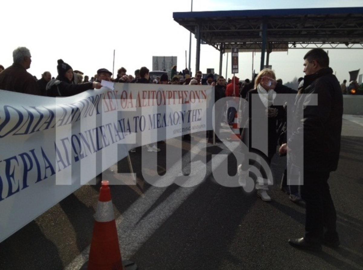 Ελεύθεροι οι έντεκα συλληφθέντες στα διόδια του Αιγινίου | Newsit.gr