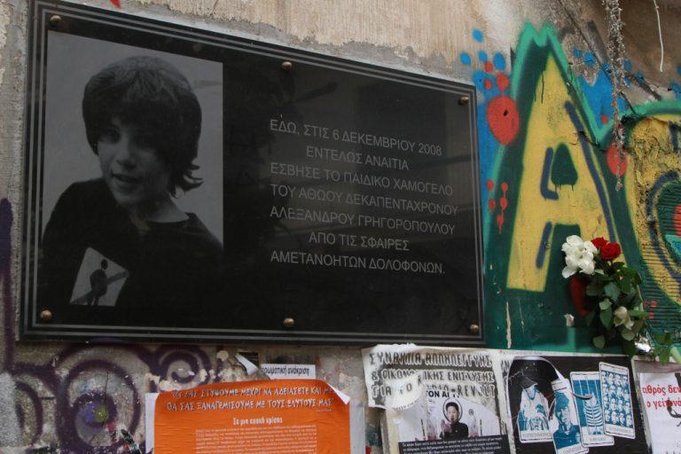 Πορείες για τα τρία χρόνια από τη δολοφονία του Αλέξη Γρηγορόπουλου | Newsit.gr