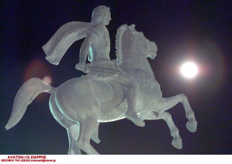 Ένα μουσείο για το Μέγα Αλέξανδρο | Newsit.gr