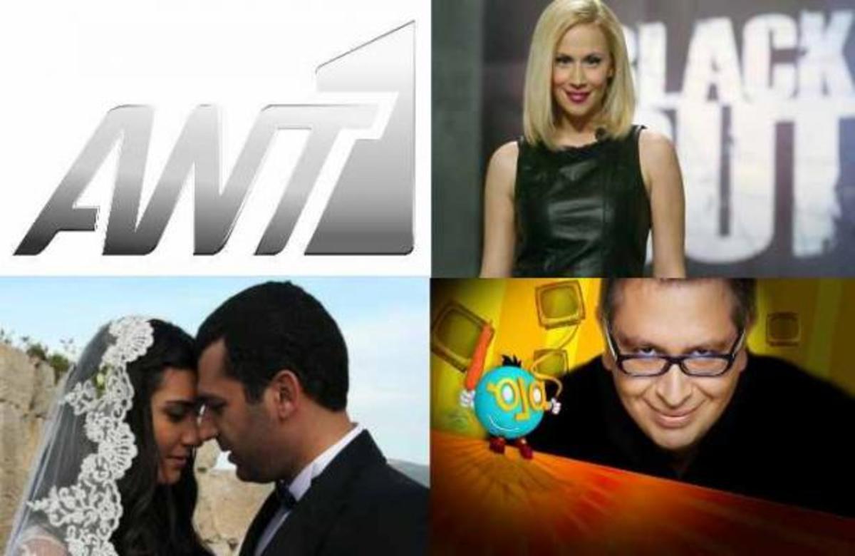 Γιατί ο ΑΝΤ1 άλλαξε ξαφνικά το βραδυνό του πρόγραμμα; | Newsit.gr