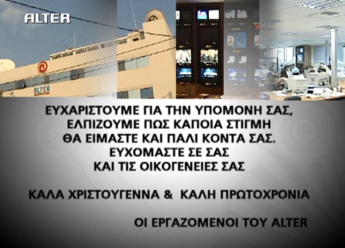 Το νέο μήνυμα των εργαζομένων του ALTER | Newsit.gr