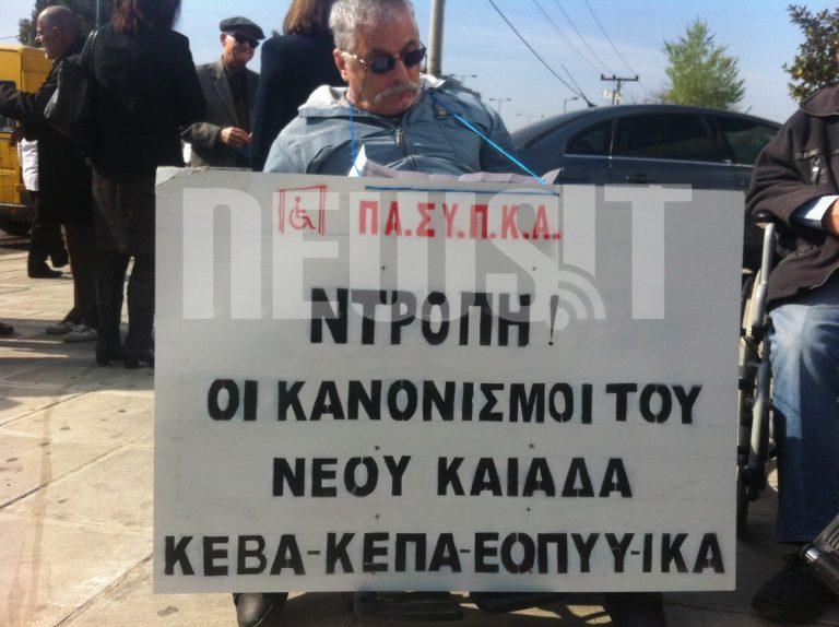 Διαμαρτυρία ΑΜΕΑ στον ΕΟΠΥΥ στο Μαρούσι   Newsit.gr