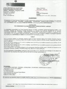 Στην αντεπίθεση ο Αλέκος Φλαμπουράρης για τη σύμβαση με το Δημόσιο – Όλα τα στοιχεία που έδωσε στη δημοσιότητα