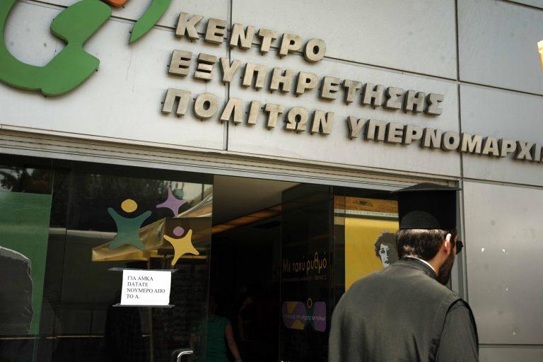 Συνταγματική και νόμιμη η αναγραφή του ΑΜΚΑ στις μισθοδοτικές καταστάσεις των Δημοσίων υπαλλήλων   Newsit.gr