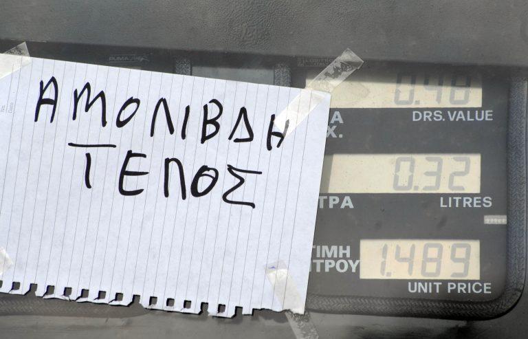 Θεσσαλονίκη: Βενζίνη τέλος στα μισά πρατήρια! | Newsit.gr