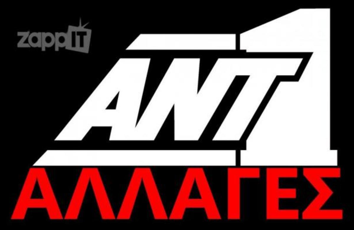 Αντιδρά και αλλάζει το πρόγραμμα του ο ΑΝΤ1! | Newsit.gr
