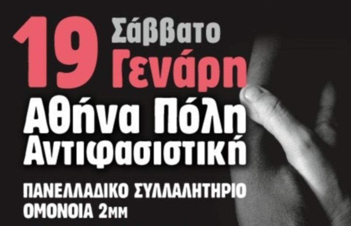 Αντιρατσιστικό συλλαλητήριο το Σάββατο 19 Γενάρη | Newsit.gr
