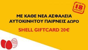 Anytime: Ασφάλεια αυτοκινήτου & δώρο μία Shell GiftCard €20 για καύσιμα!