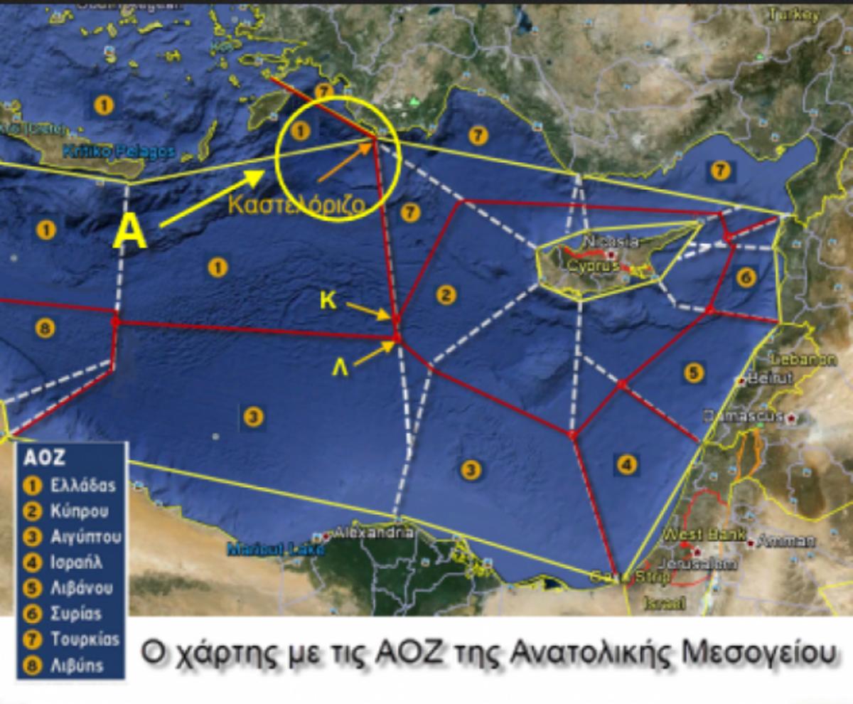 AOZ: Οι ελληνικές επιλογές, οι τουρκικές ανησυχίες και απειλές   Newsit.gr