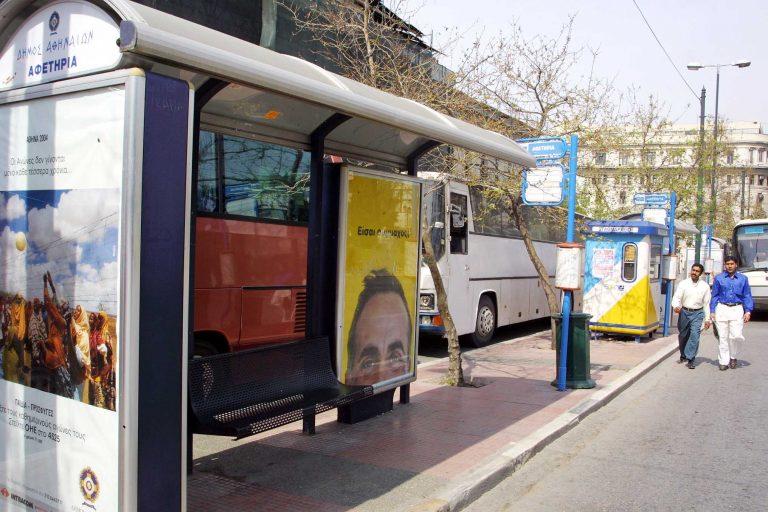 Χωρίς λεωφορεία πρωί και βράδυ η Αθήνα | Newsit.gr